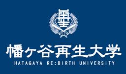幡ヶ谷再生大学復興再生部