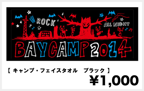 キャンプ・フェイスタオル ブラック