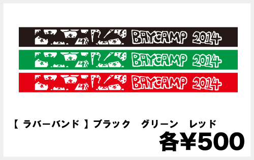 ラバーバンド ブラック/グリーン/レッド