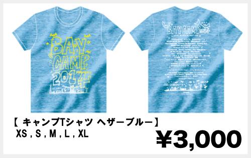 キャンプTシャツ ヘザーブルー