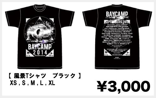 風景Tシャツ ブラック