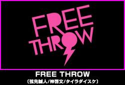 FREE THROW(弦先誠人 / 神啓文 / タイラダイスケ)