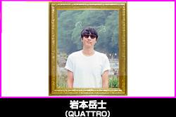 岩本岳士(QUATTRO)