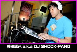 藤田琢己a.k.a DJ SHOCK-PANG