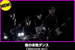 夜の本気ダンス(Welcome Act)