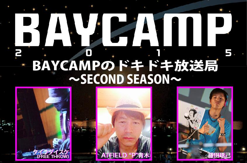 05.19 BAYCAMP2015 vol.1(640×425)