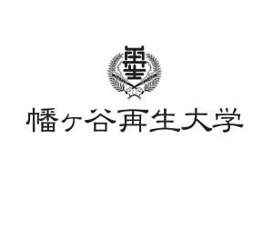 幡ヶ谷再生大学2 のコピー