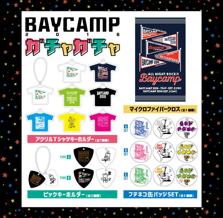 BYCAMP@ガチャ