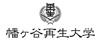 幡ヶ谷再生大学[復興再生部]