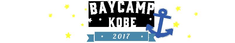 BAYCAMP KOBE2017