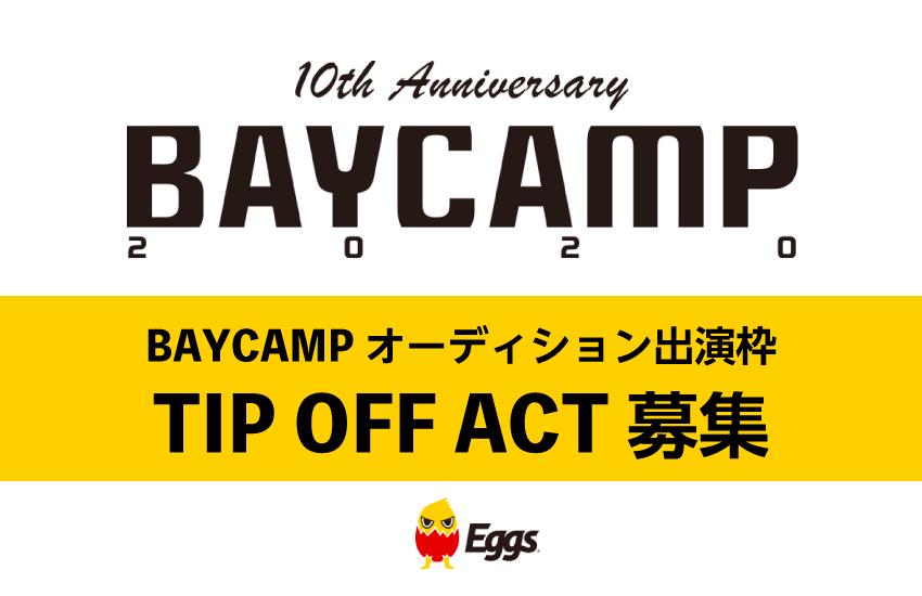 BAYCAMPオーディション出演枠「TIP OFF ACT」募集のお知らせ