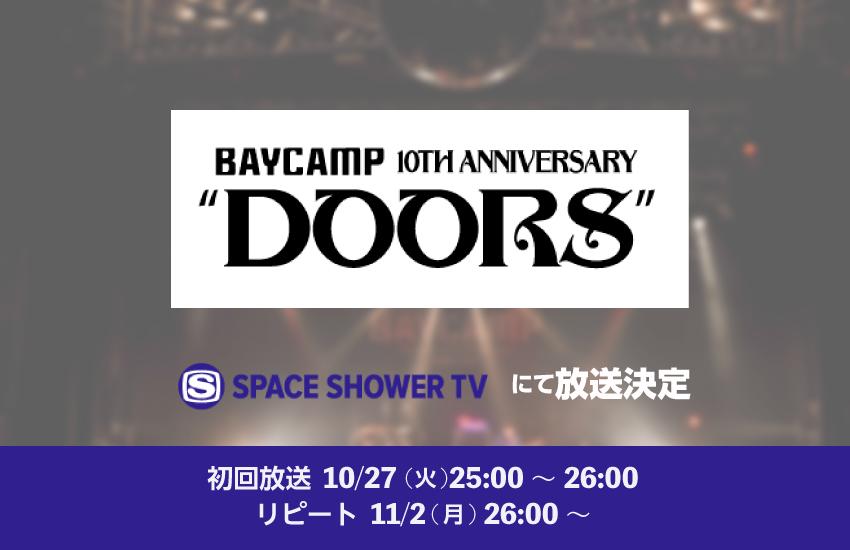 "SSTV ""DAX"" BAYCAMP 10th ""DOORS""放送のお知らせ"