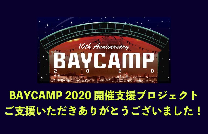 BAYCAMP2020 開催支援プロジェクト 御礼