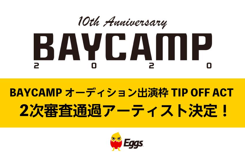 BAYCAMPオーディション出演枠「TIP OFF ACT」2次審査通過アーティスト決定!
